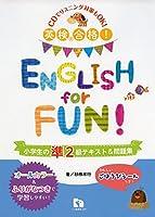 英検合格! ENGLISH for FUN! 小学生の準2級テキスト&問題集 (小学生の英検シリーズ)