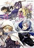 刀剣乱舞-ONLINE- アンソロジー ~戦場にきらめく刃~ (アクションコミックス)