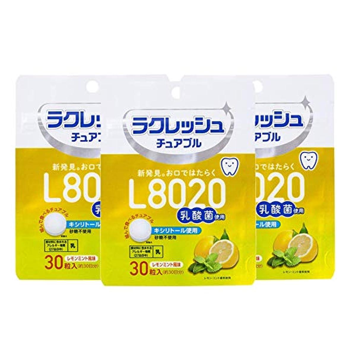 移民同じ長方形L8020乳酸菌ラクレッシュ チュアブル レモンミント風味(30粒) 3袋 タブレット