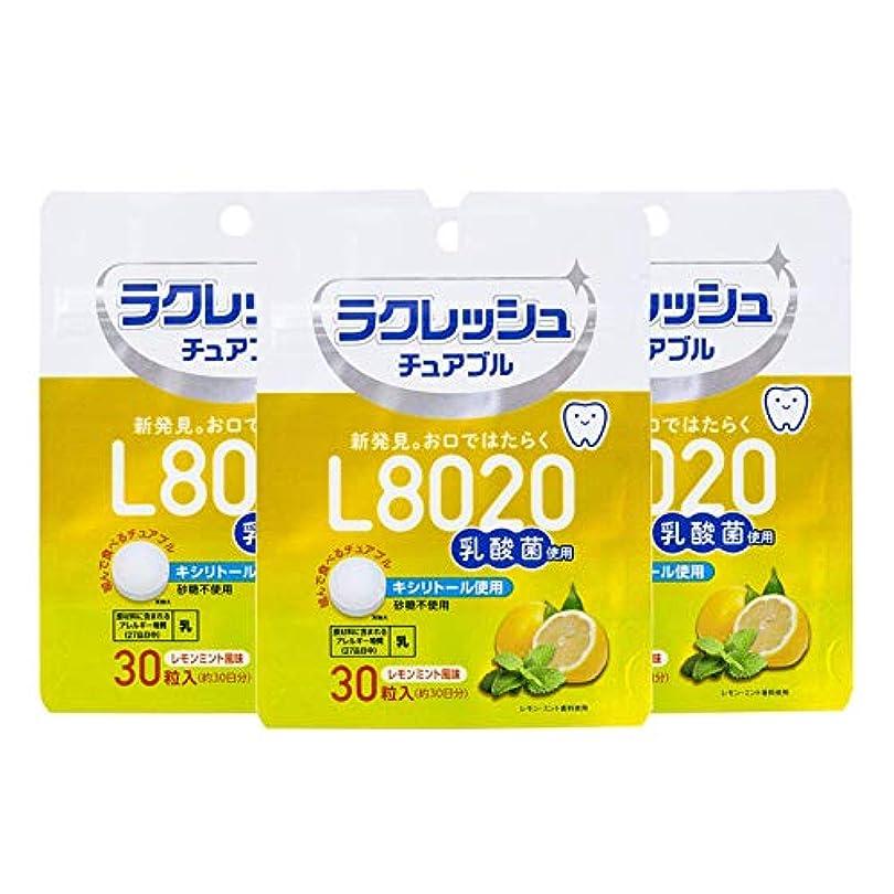 主人ラケット口述L8020乳酸菌ラクレッシュ チュアブル レモンミント風味(30粒) 3袋 タブレット