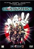 ゴーストバスターズ2[DVD]