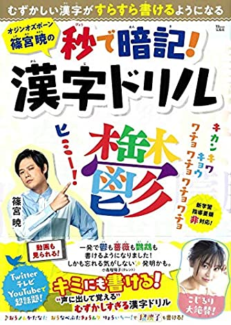 オジンオズボーン篠宮暁の秒で暗記! 漢字ドリル (TJMOOK)