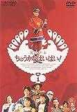 魔法少女ちゅうかなぱいぱい Vol.1 [DVD]