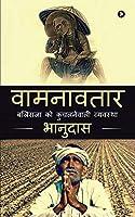 Wamanavatar: Systems that ruins the Farmers (Hindi Edition)