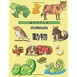 Animals: 動物 子供のための塗り絵、楽しく、簡単で、リラックスするための着色、あなたの子供、女の子、ティーンエイジャー、男の子、隣人および友人のための大きいギフト-すべての年齢のために適した。 (曼荼羅。)