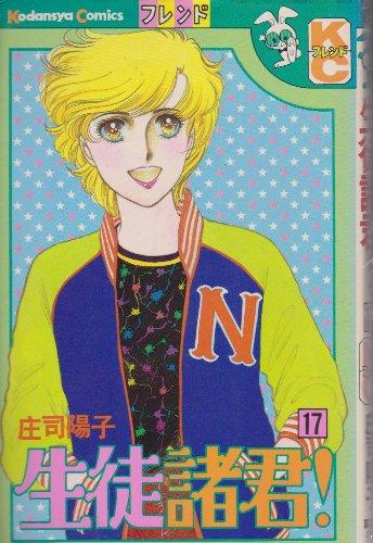 生徒諸君! 17 (講談社コミックスフレンド)
