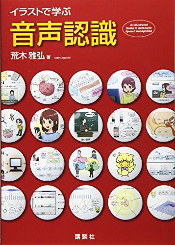 イラストで学ぶ 音声認識 (KS情報科学専門書)