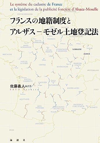 フランスの地籍制度とアルザス‐モゼル土地登記法の詳細を見る