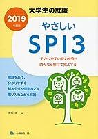 【2019年度版】やさしいSPI3 (大学生の就職)