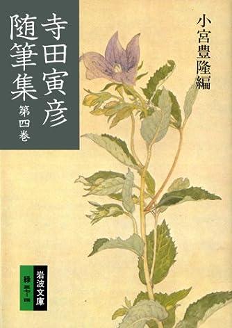 寺田寅彦随筆集 (第4巻) (岩波文庫)