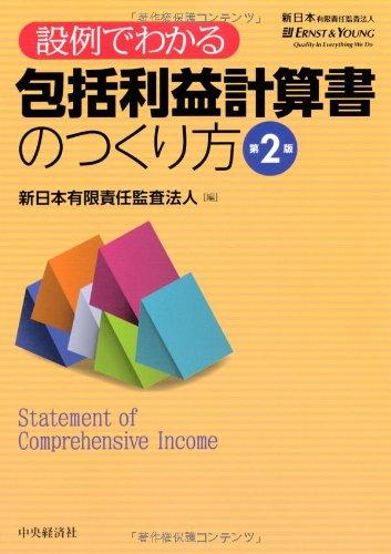 設例でわかる包括利益計算書のつくり方〈第2版〉