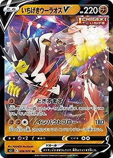 ポケモンカードゲーム S5I 036/070 いちげきウーラオスV 闘 (RR ダブルレア) 拡張パック 一撃マスター