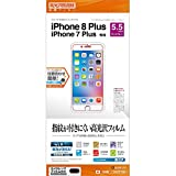 ラスタバナナ iPhone8 Plus/7 Plus フィルム 平面保護 高光沢防指紋 アイフォン 液晶保護 G857IP7SB