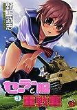 セーラー服と重戦車 3 (チャンピオンREDコミックス)