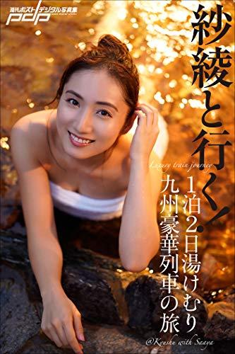 紗綾と行く!1泊2日湯けむり九州豪華列車の旅 週刊ポストデジタル写真集
