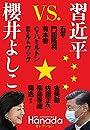 習近平vs.櫻井よしこ 『月刊Hanada』セレクション