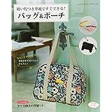 縫い代つき型紙ですぐできる! バッグ&ポーチ (レディブティックシリーズno.4617)