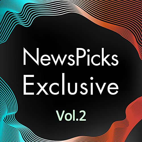 『Newspicks Exclusive Vol.2』のカバーアート
