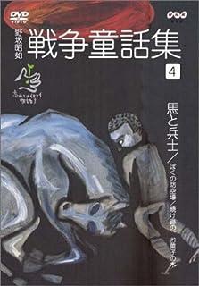 野坂昭如 戦争童話集 「忘れてはイケナイ物語り」(4) [DVD]