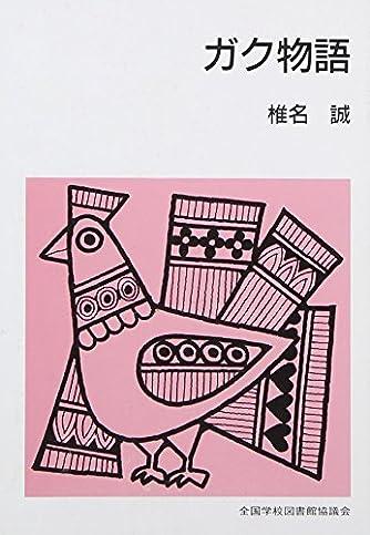 ガク物語 (集団読書テキスト (第2期B107))