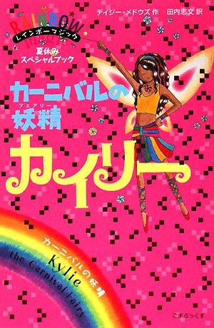 カーニバルの妖精カイリー (レインボーマジック)