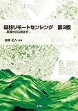 森林リモートセンシング 第3版―基礎から応用まで