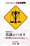 常識がハカリ―裁判員となる日のために (田舎弁護士の大衆法律学 刑法の巻)