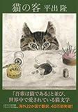 猫の客 (河出文庫 ひ 7-1)