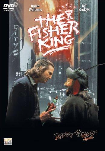 フィッシャー・キング [DVD]