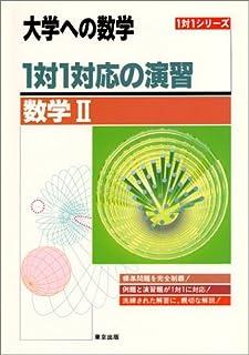 1対1対応の演習/数学ll―大学への数学  1対1シリーズ