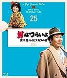 男はつらいよ 寅次郎ハイビスカスの花〈シリーズ第25作〉 4Kデジタル修復版 [Blu-ray]