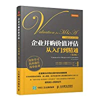 M & A valuation from entry to the master (2nd Edition)(Chinese Edition)