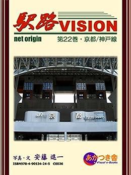 [安藤 進一]の駅路VISION 第22巻・京都/神戸線 2015初版