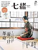 七緒 vol.64 2020冬号