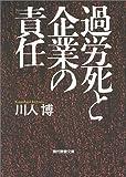 過労死と企業の責任 (現代教養文庫 (1583))