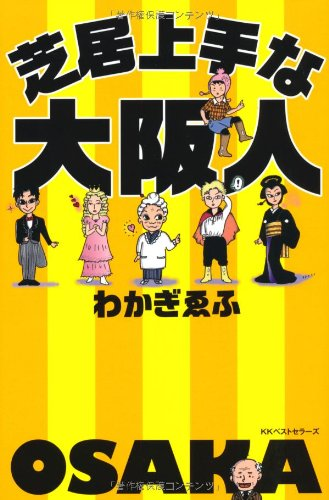 芝居上手な大阪人の詳細を見る
