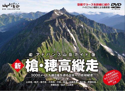 新槍・穂高縦走 アドバンス山岳ガイド [DVD]