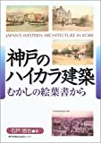 神戸のハイカラ建築 むかしの絵葉書から
