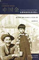 Chinese Gold-The Chinese in the Monterey Bay Region (Chinese Edition)