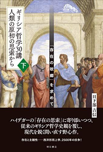 ギリシア哲学30講 人類の原初の思索から(下)――「存在の故郷」を求めて