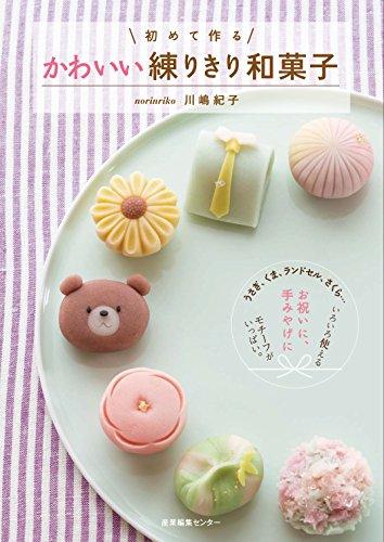 初めて作る かわいい練りきり和菓子