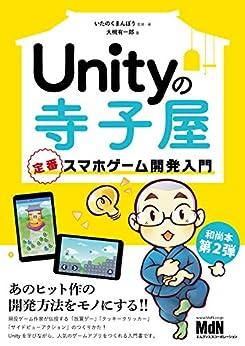 [いたのくまんぼう, 大槻 有一郎]のUnityの寺子屋 定番スマホゲーム開発入門