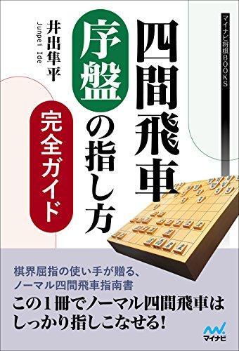 四間飛車 序盤の指し方完全ガイド (マイナビ将棋BOOKS)