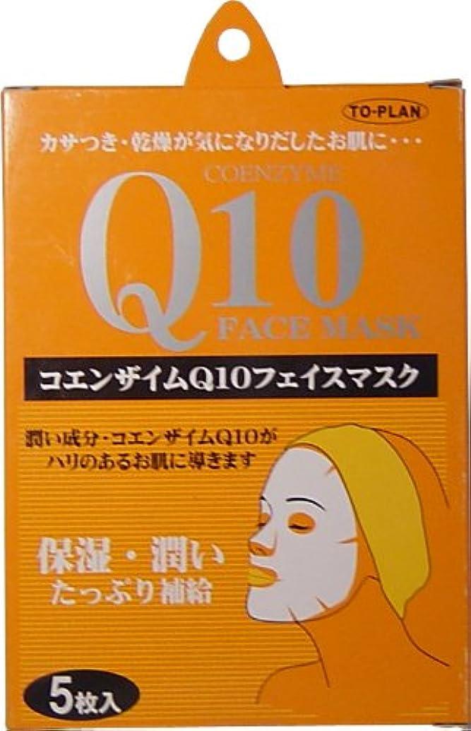 コメンテーター農夫生産性トプラン コエンザイムQ10フェイスマスク 5枚入