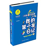 Sophomore flowers Wolf (Color ado hundred points upgraded version) my first diary(Chinese Edition)