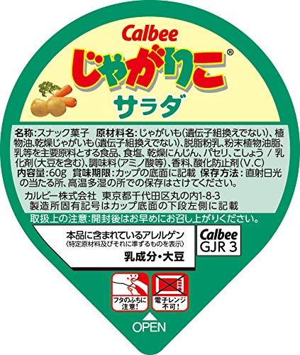 カルビーじゃがりこサラダ60g×12個