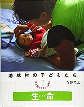地球村の子どもたち 途上国から見たSDGs 2生命