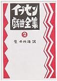 原典による イプセン戯曲全集〈第2巻〉