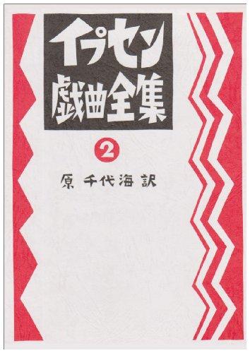 原典による イプセン戯曲全集〈第2巻〉の詳細を見る