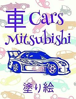 塗り絵 車 Cars Mitsubishi ✎: First Coloring Book for Kids ages 4-8 (Japanese Edition) ✌ (塗り絵 車 Cars Mitsubishi - A SERIES OF C...